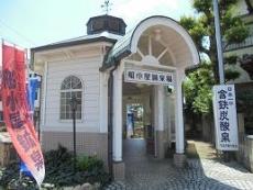 ブログ7船小屋鉱泉場
