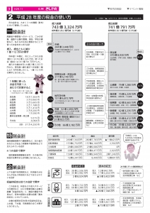 公報財政-003