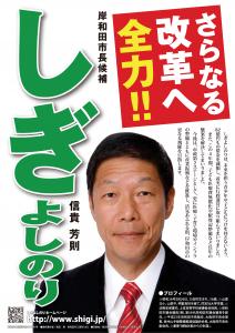 候補者ビラ1030-001