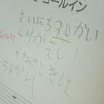 ゆなちゃん楽譜2