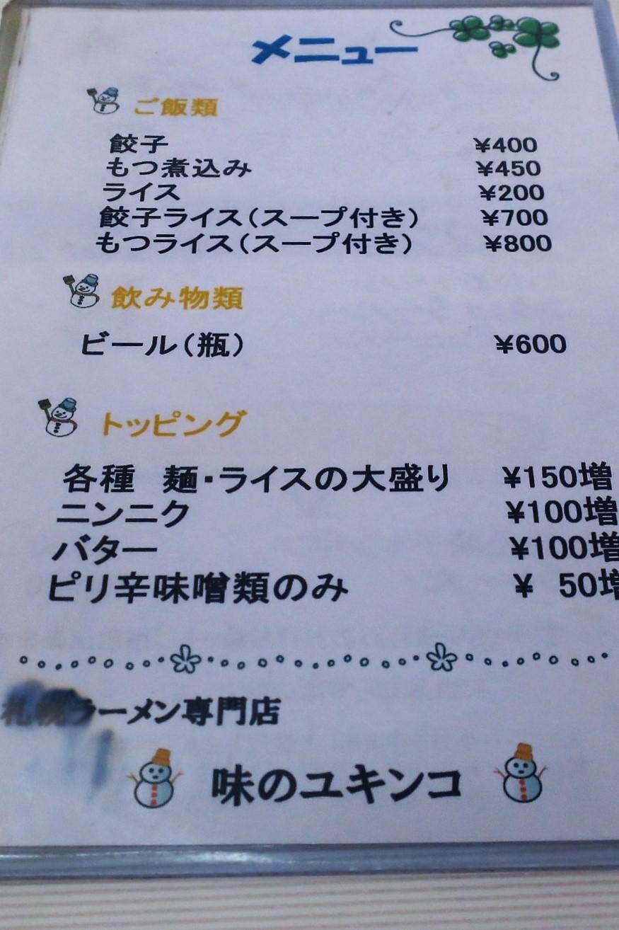 yukinko905