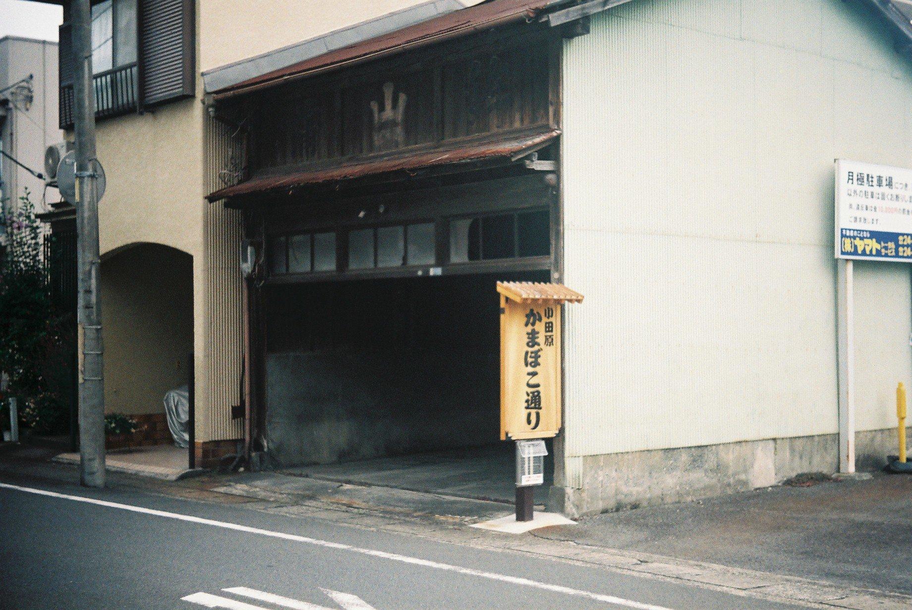 「小田原かまぼこ通り」1