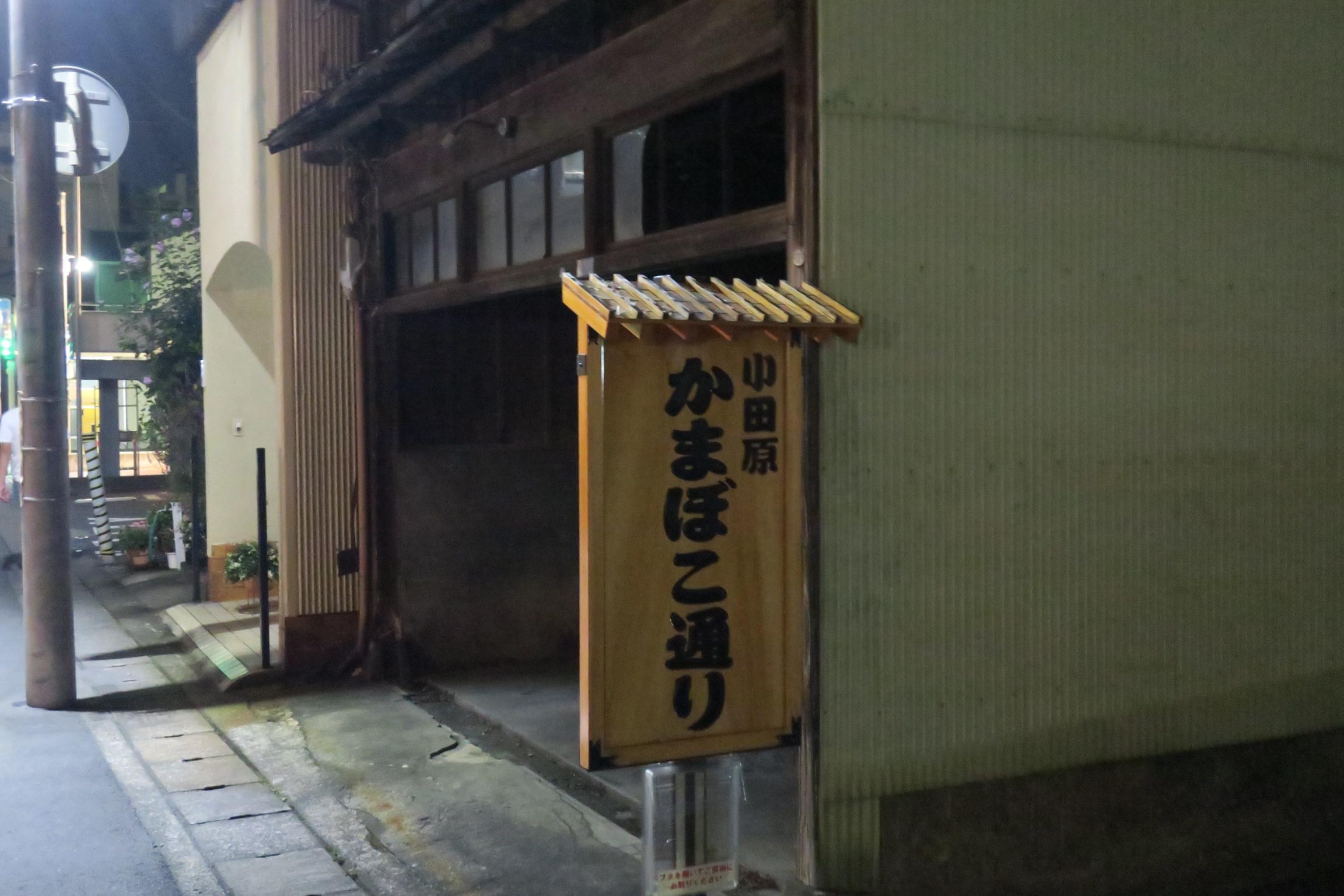 街灯写真11(かまぼこ通り)