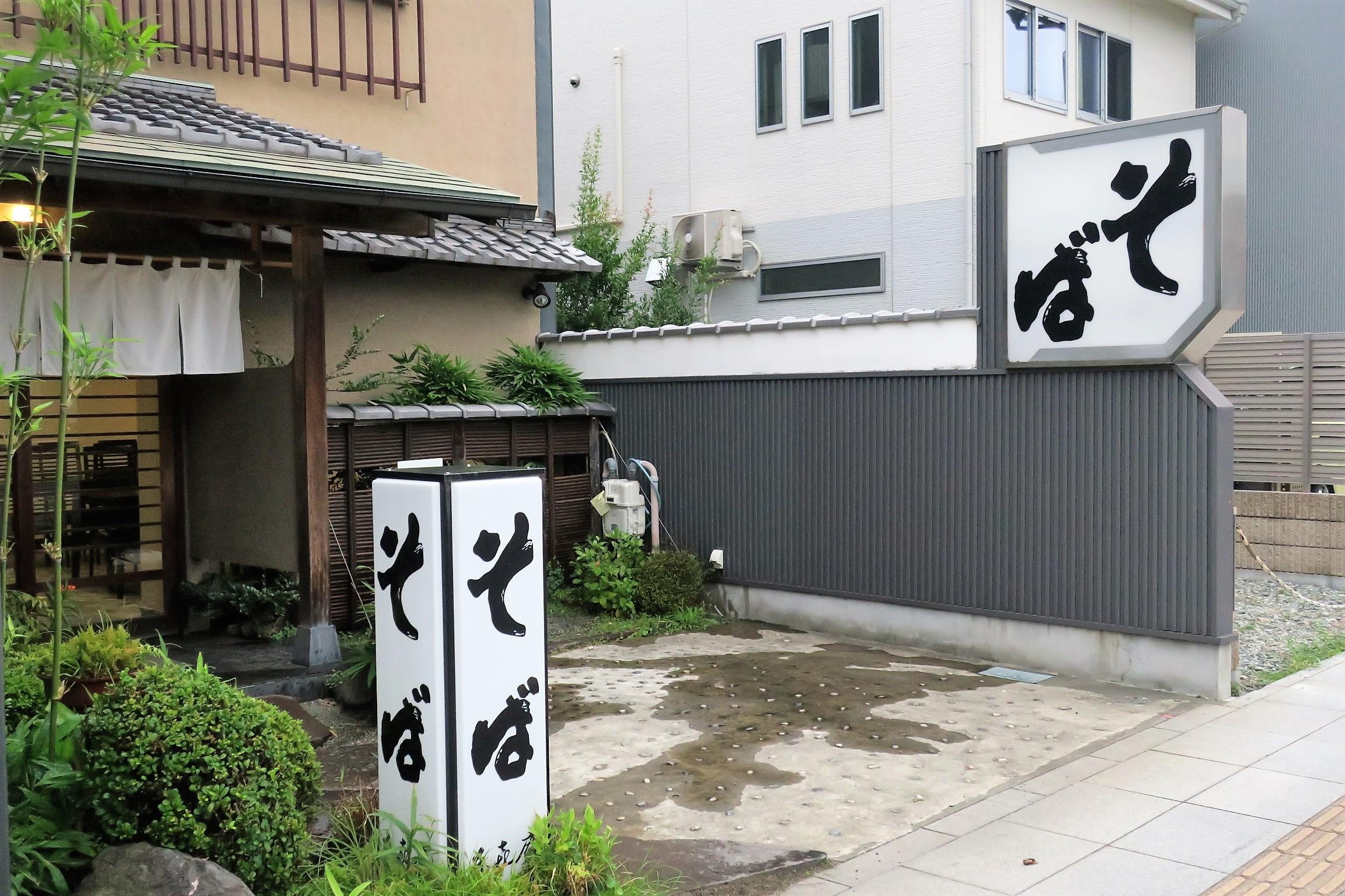 東喜庵(そば)1