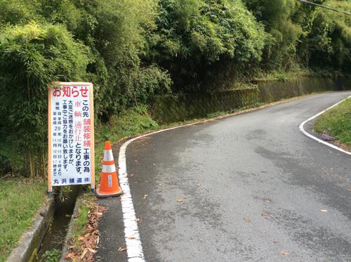 20171007 通行止め看板 (1)