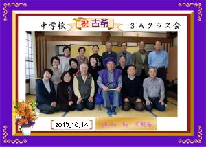 20171014-02.jpg