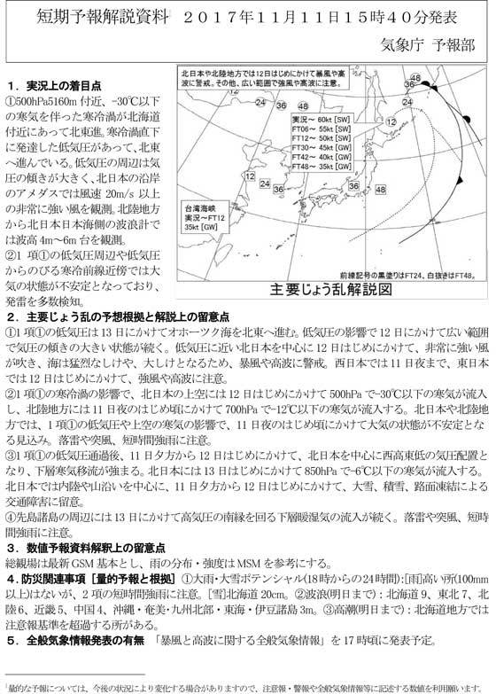 DOC2_201711111548.jpg