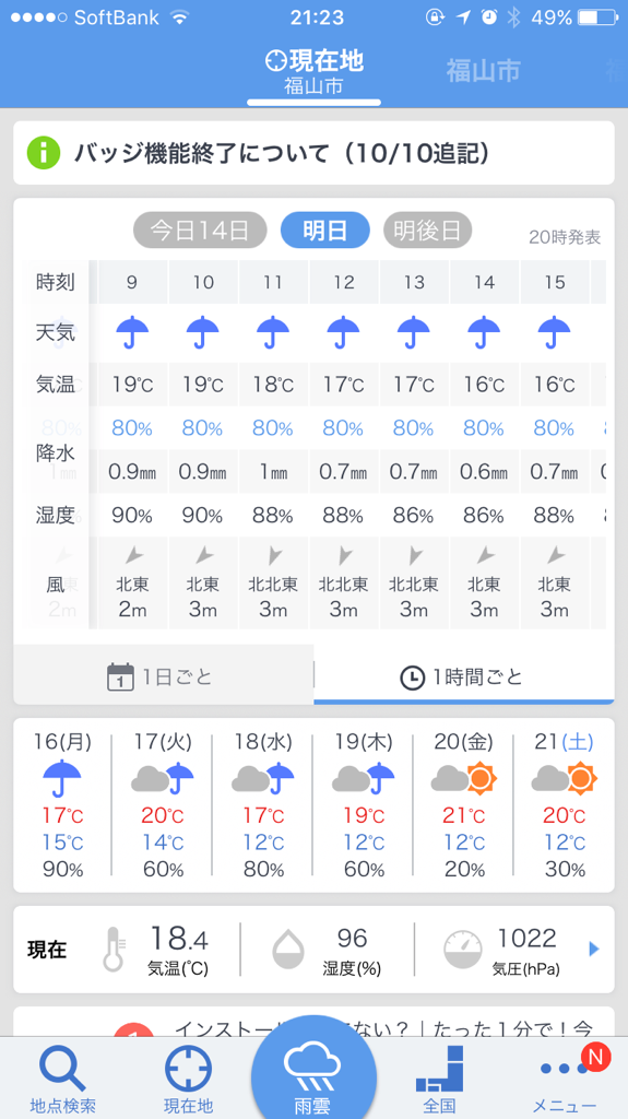 IMG_0647 1015天気予報