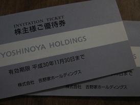 yoshinoya201711.jpg