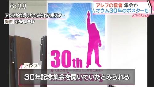 オウム真理教30周年イベントポスター
