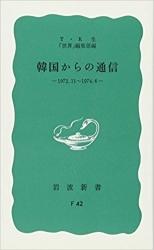 超嫌韓のヘイト本「韓国からの通信」