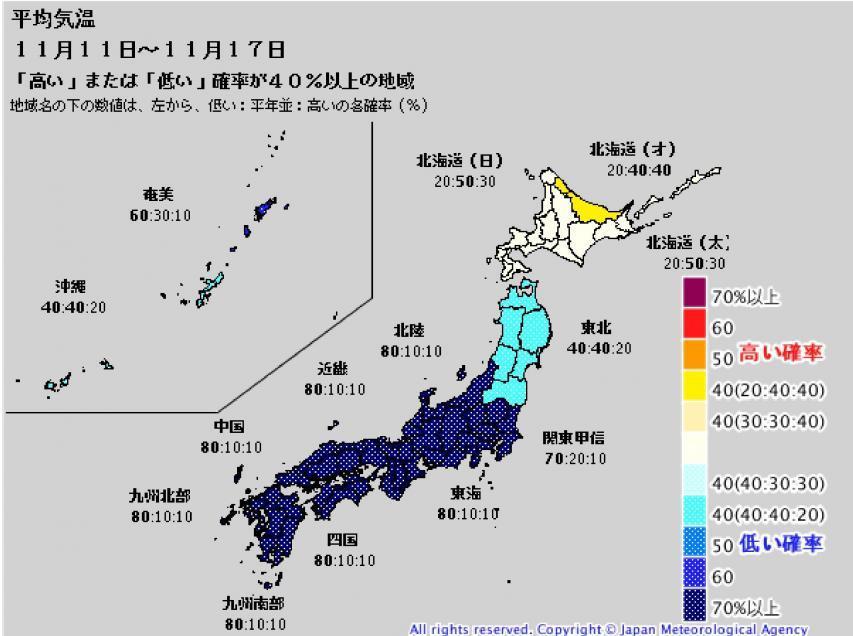 西日本で異常低温となる予想