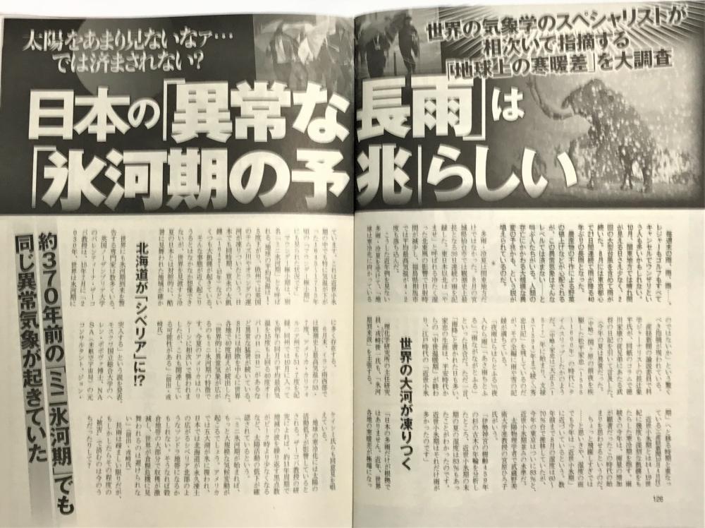 週刊ポスト 2017年11月17日号 126-127頁