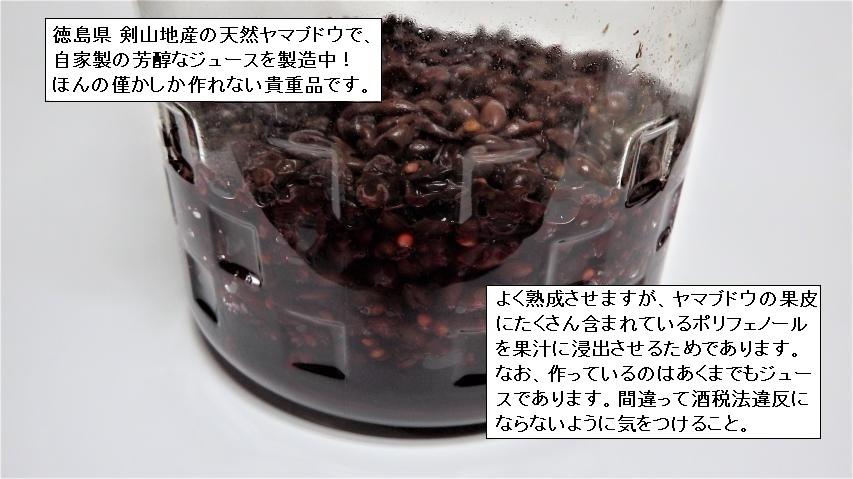 四国産天然ヤマブドウジュースの製造