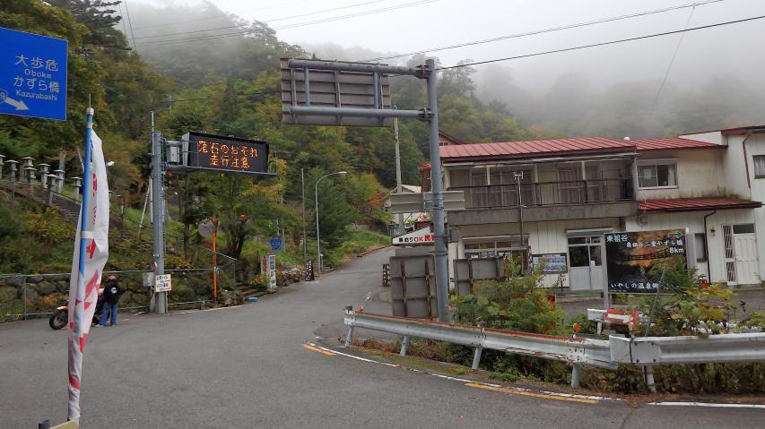 剣山登山口の見ノ越