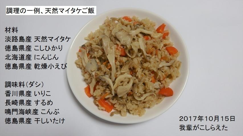 調理の一例