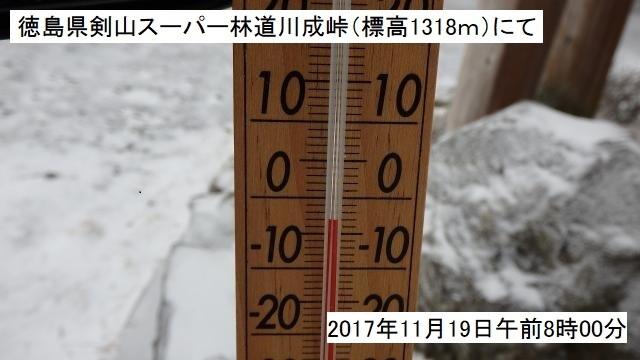 2017年11月19日午前8時00分 剣山スーパー林道川成峠