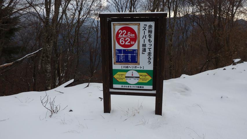 川成ヘリポートの看板