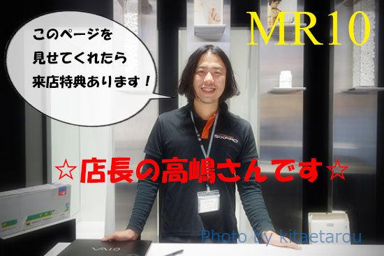 SIXPADストア アオヤマの高嶋店長さん。