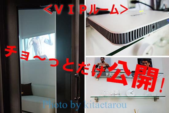 VIPルームを大公開