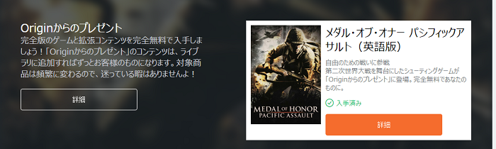 Origin 無料プレゼント! メダル・オブ・オナー パシフィックアサルト(英語版) 日本語化は??