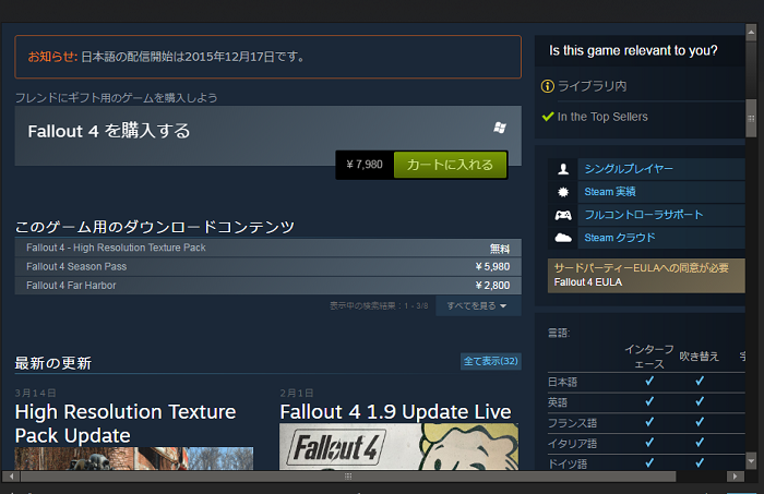 PC版 Fallout4(フォールアウト4) を極限まで安く最安価で買う方法は