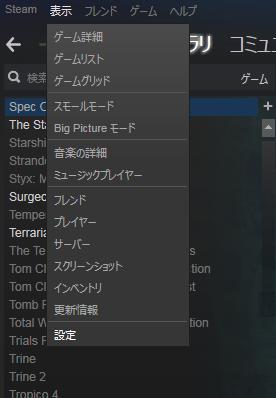 Steam スクリーンショットの撮り方と保存先の変更!! 使い方まとめ!!