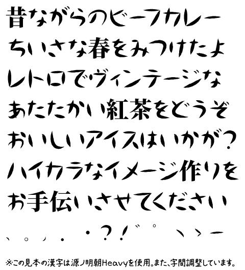 takumiハイカラフォント見本