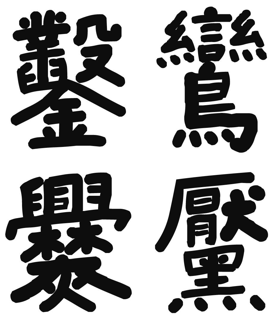 二水画数の多い漢字
