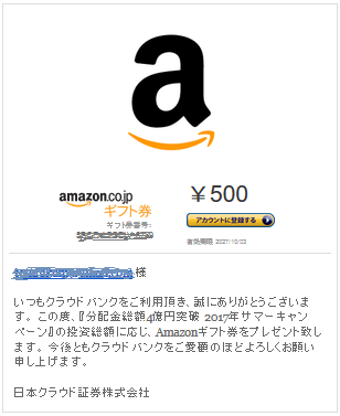 kuraban_amazon_20171005.png