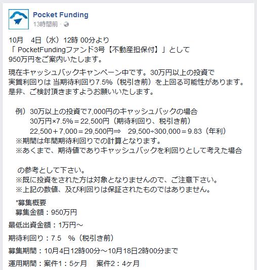 pokefun_fb_20171003.png