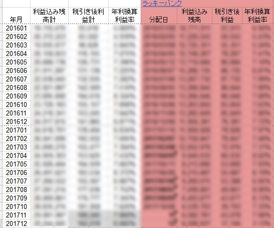 sl_kanri2_20171018_censored-min.jpg