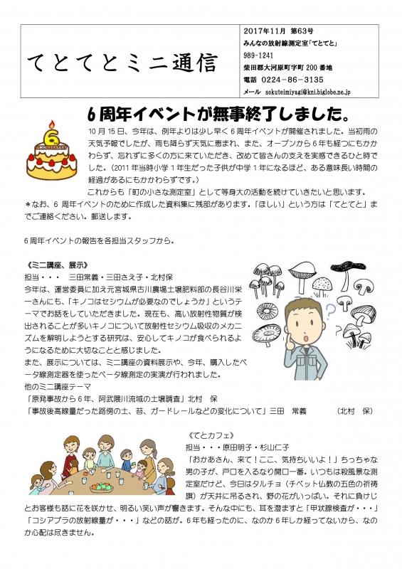 ミニ通信版下2017年11月 (1)-001