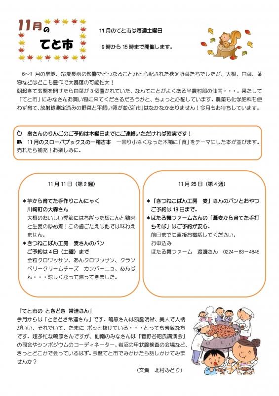 ミニ通信版下2017年11月 (1)-003