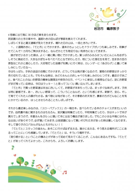 ミニ通信版下2017年11月 (1)-004