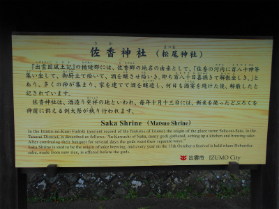 10.7佐香神社2