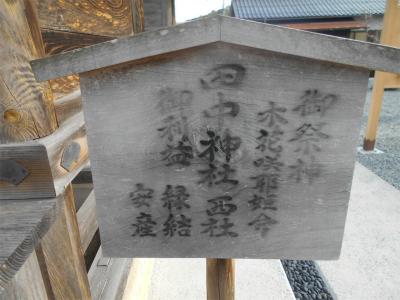 310103田中神社4