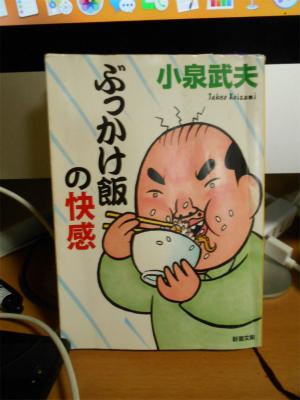 310123ぶっかけ飯の本