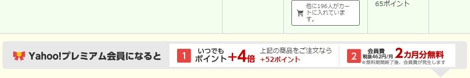 Yahoo!プレミアム無料-1