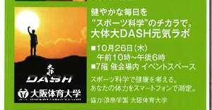 let'sスポ活_高島屋_ページ_2