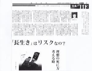 毎日新聞・夕刊20170928