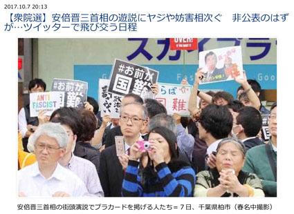 2017/10/07産経ニュース・クリップ01