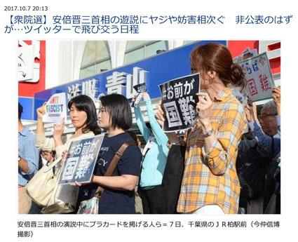2017/10/07産経ニュース・クリップ03