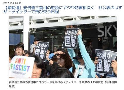 2017/10/07産経ニュース・クリップ04