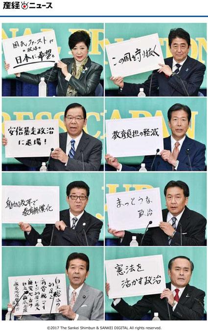 2017/10/08産経ニュースクリップ