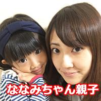 ななみちゃん親子1015
