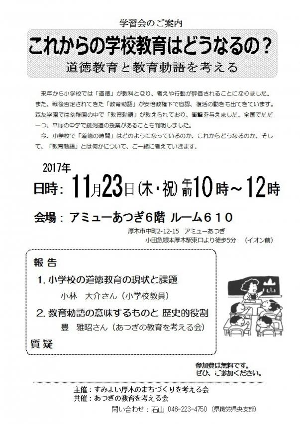 学習会案内チラシ(ホームページ用)_01