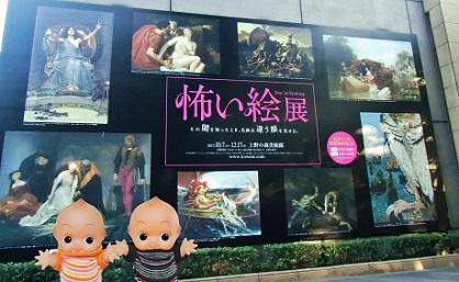 上野 怖い絵展