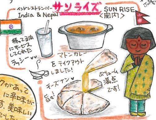 SUN RISE curry