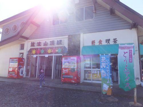 山頂駅 DSCF8316 500